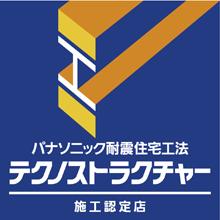 パナソニック耐震住宅工法 テクノストラクチャ施工認定店